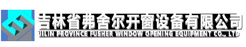 长春博义电动天窗有限公司