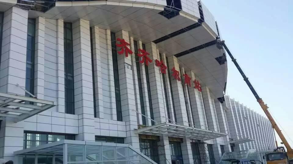 齐齐哈尔南站消防排烟窗项目